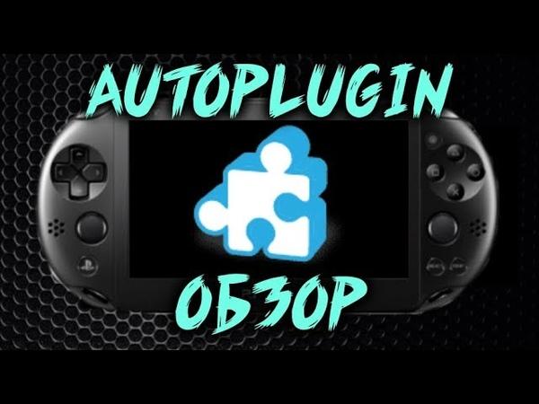 Установка Обзор AutoPlugin Install AutoPlugin PS Vita henkaku ENSO 3 65