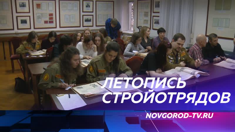 Ветераны студотрядов и молодые бойцы планируют создать летопись трудовых отрядов на Новгородчине