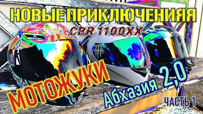 АБХАЗИЯ МОТОПУТЕШЕСТВИЕ 2 0 НОВЫЕ ПРИКЛЮЧЕНИЯ