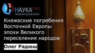 Олег Радюш - Княжеские погребения Восточной Европы эпохи Великого переселения народов