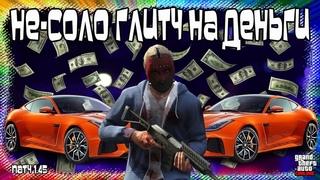 GTA Online на PS4 и XB1: НЕ-Соло Глитч на Деньги (Патч )