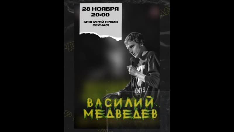 Stand Up концерт Василия Медведева