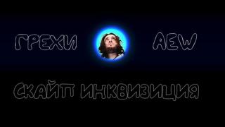 Грехи AEW с Артуром Агаджаняном #2 (Dynamite )