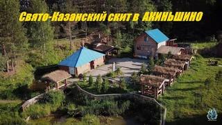 Свято-Казанский скит в Акиньшино в сентябре 2020 г.