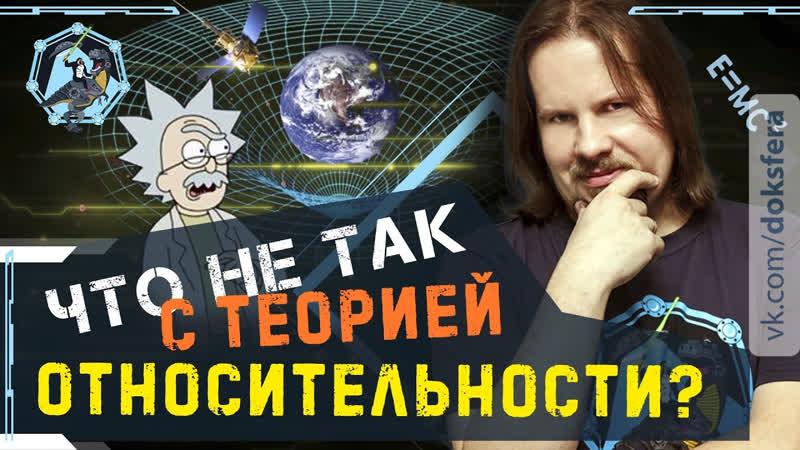 Эйнштейн был не прав Антон Бирюков Постскриптум ДокСФЕРА