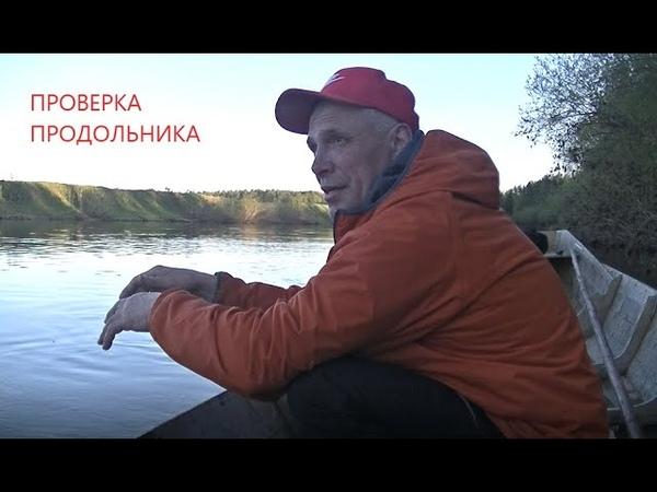 Проверка продольника Судоверфь Коми край Ukhta