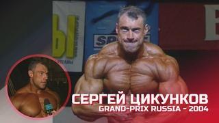 Сергей Цикунков - 133 кг на сцене IFBB Pro Grand-Prix Russia - 2004