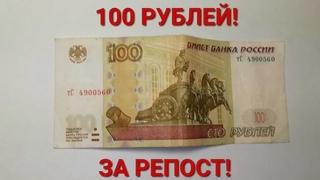 Внимание розыгрыш конкурс 100 рублей за репост! Итоги подведем !