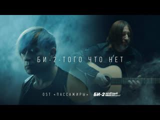 Премьера клипа! Би-2 – Того что нет (OST «Пассажиры»)