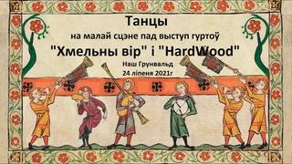 """Наш Грунвальд 24 ліпеня 2021г. Танцы на малай сцэне пад выступ гуртоў """"Хмельны вір"""" і """"HardWood""""."""