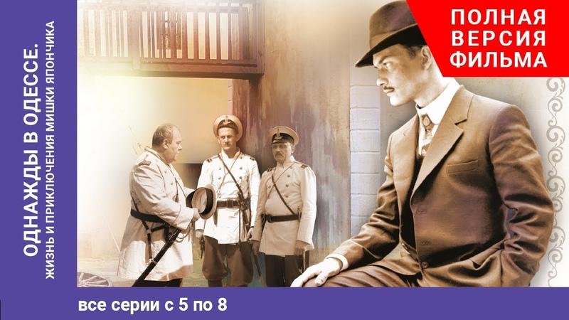 Однажды в Одессе Once upon a Time in Odessa 5 8 Серии Жизнь и приключения М Япончика StarMedia