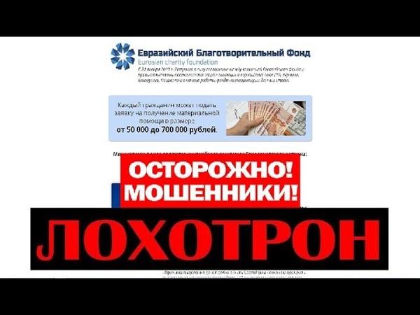 Евразийский Благотворительный Фонд! Развод на деньги! Лохотрон, Обман и Развод! Честный отзыв