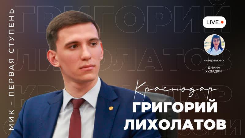МИК первая ступень Григорий Лихолатов