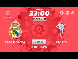 «Реал Мадрид» - «Сельта»