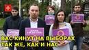 Репетиція зриву виборів по всій Україні — у Гостомелі, за 30 км від столиці. Звернення Республіки