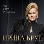 Ирина Круг - Небо без тебя и без меня