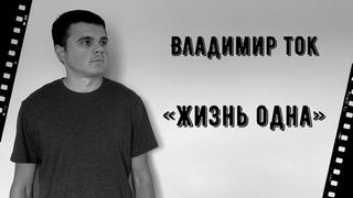 Владимир Ток «Жизнь одна»