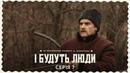 І Будуть Люди Серія 7 сьома Україна Люди Українці Дімаров ІБудутьЛюди Кіно Фільм Ukraine Кіно_UA