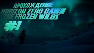 Проходим Horizon Zero Dawn: The Frozen Wilds #1 (Путешествие в мерзлые пустоши, Грозная тень)