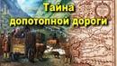 Тайна допотопной дороги в горах Кавказа.