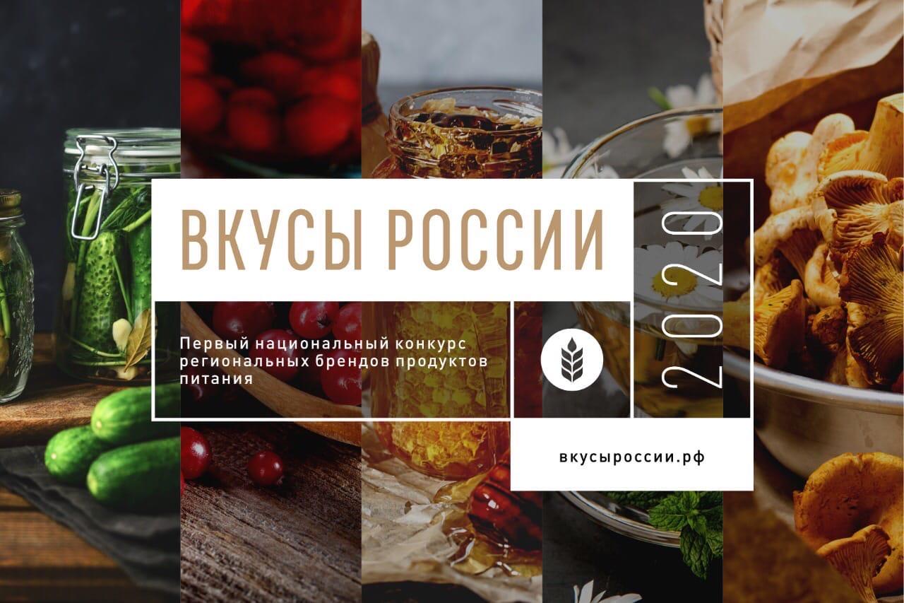 Порядка 500 региональных брендов из 79 субъектов страны стали участниками Конкурс «Вкусы России»