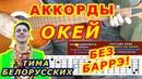 ОКЕЙ Аккорды 🎸 ТИМА БЕЛОРУССКИХ ♪ Разбор песни на гитаре ♫ Гитарный Бой Текст
