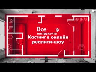 Набор участников в реалити-шоу Ремонт! Выиграй инструмент на 100 000 рублей