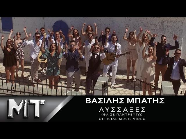 Βασίλης Μπατής Λύσσαξες Vasilis Mpatis Lyssaxes Official Video Clip HQ 2017