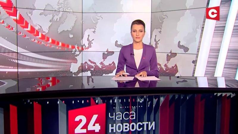 Новости 24 часа за 10 30 23 09 2020
