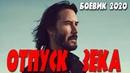 Фильм 2020 взорвал комиссаров - ОТПУСК ЗЕКА @ Русские боевики 2020 новинки HD 1080P