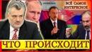 Пламен Пасков Новости Мира