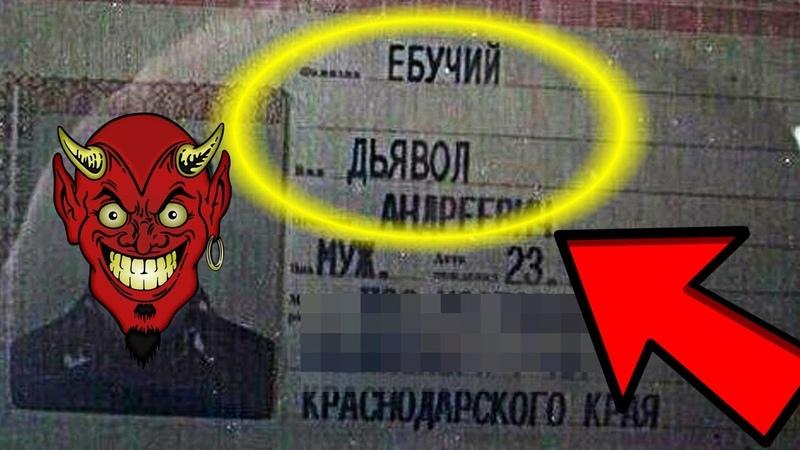 Угарные фамилии Еб*чий дьявол Пятихатка Светлана Ялда Константин