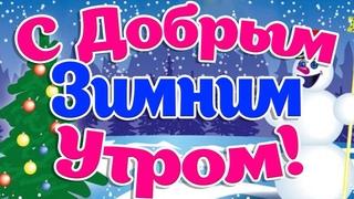С Добрым Зимним Утром! Красивое Музыкальное Пожелание Доброго Зимнего Утра и Хорошего Дня!