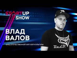 Влад Валов на StartUp Show
