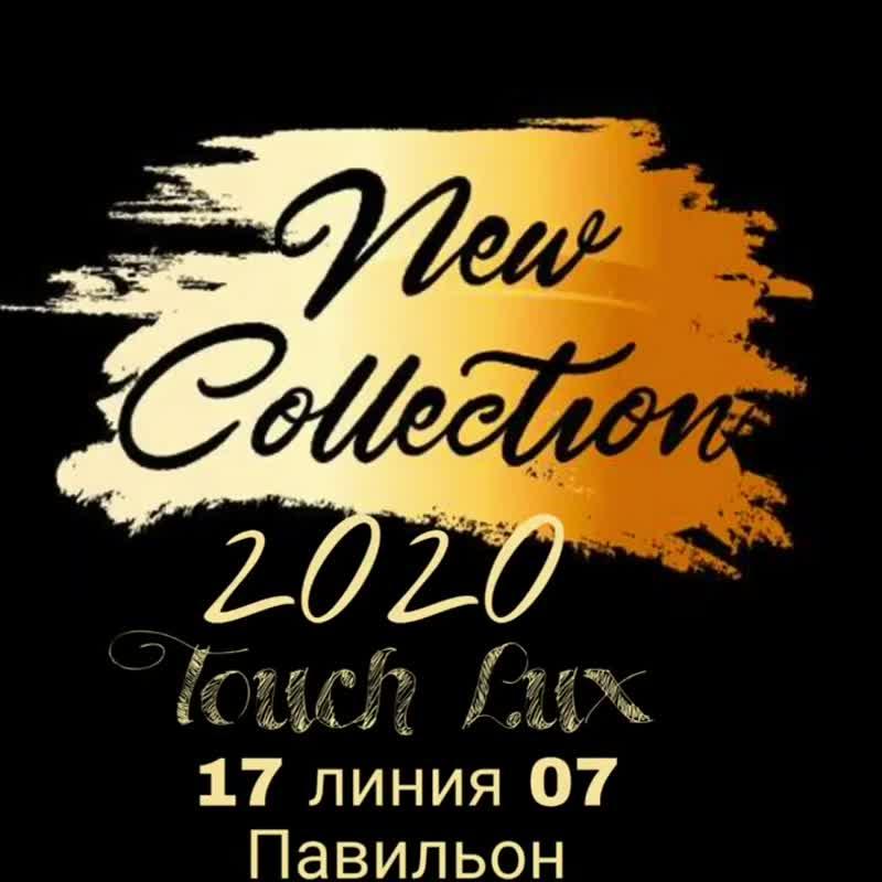 17 Линия Павильон 07 Тк Садовод рынок Touch Lux.mp4
