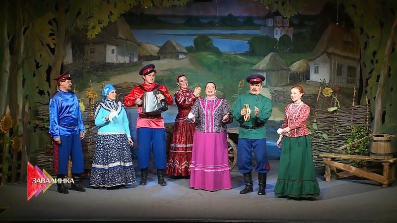 Завалинка Волгоградский музыкально драматический казачий театр 30 05 19