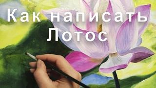 """Мастер класс """"Нежный лотос"""" с Татьяной Букреевой."""