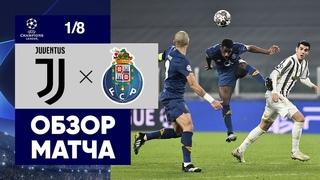 Ювентус - Порту | обзор матча