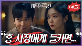 210422 KBS Sell Your Haunted House Drama preview EP.5