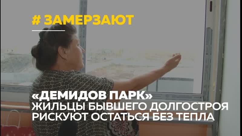 Жители Демидов парка в Новоалтайске латают дыры в квартирах и рискуют остаться 1