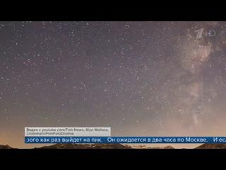 Жители Центральной России смогут увидеть пик метеорного потока Геминиды в ночь на 14 декабря