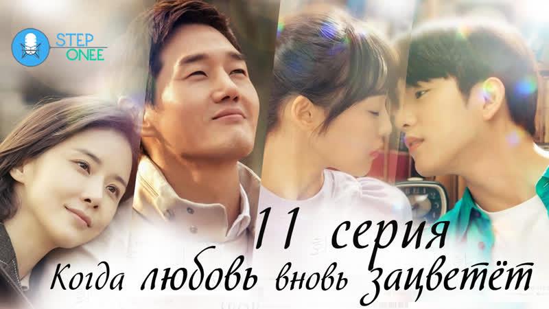 11 16 Когда любовь вновь зацветёт Южная Корея 2020 озвучка STEPonee MVO