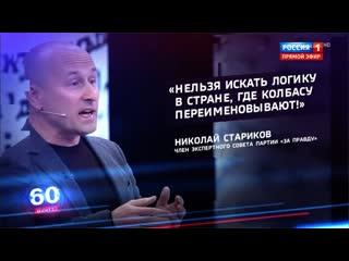 Николай Стариков: на Украине ни логики, ни суверенитета
