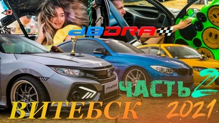 ВИТЕБСК DB DRAG 2021// часть 2 #витебск #db drag #тюнинг