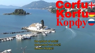 Корфу остров императрицы сиси,corfu the island of the empress sisi,korfu die insel der kaiserin sisi