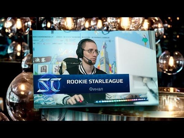 SC R kaby на Rookie Starleague финал ZvP