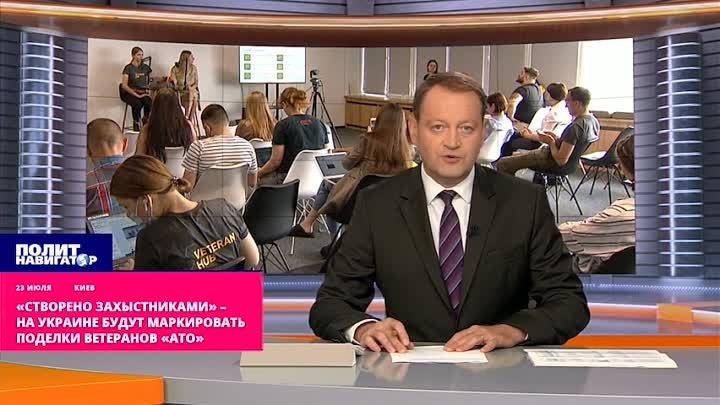 Створено захыстниками на Украине будут маркировать поделки ветеранов АТО