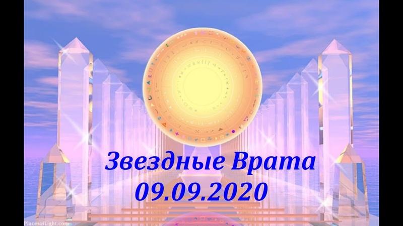 Звездные Врата 09 09 2020