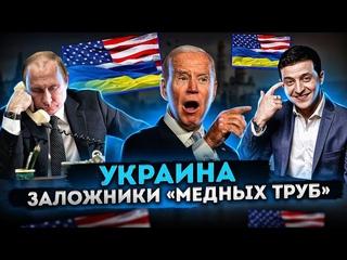 Украина | Заложники «медных труб» | Рычаг давления на Россию | Звёздный час Киева |