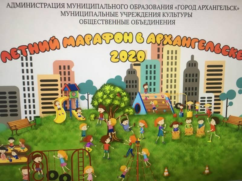 В Архангельске стартует Летний марафон - каникулярная программа для детей, изображение №1